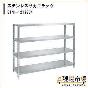 ステンレス サカエ ラック STN1-1212SU4|genbaichiba