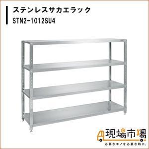 ステンレス サカエ ラック STN2-1012SU4|genbaichiba