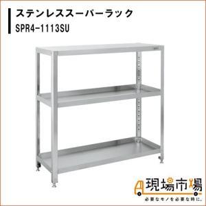 ステンレス スーパーラック サカエ SPR4-1113SU|genbaichiba
