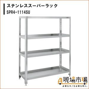 ステンレス スーパーラック サカエ SPR4-1114SU|genbaichiba