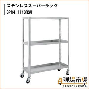 ステンレス スーパーラック サカエ SPR4-1113RSU|genbaichiba