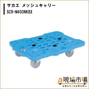 運送台車 サカエ メッシュ キャリー SCR-M400NKBX genbaichiba