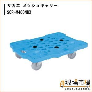 運送台車 サカエ メッシュ キャリー SCR-M400NBX genbaichiba