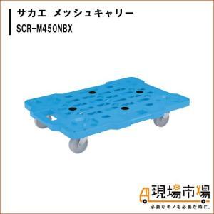 運送台車 サカエ メッシュ キャリー SCR-M450NBX genbaichiba