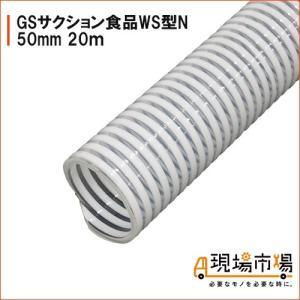 食品用サクションホース 弘進ゴム GS 食品 WS型N 50mm 20m 定尺 genbaichiba