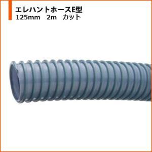 送排気用ダクトホース 弘進ゴム エレハントホースE型 125mm  2m カット genbaichiba