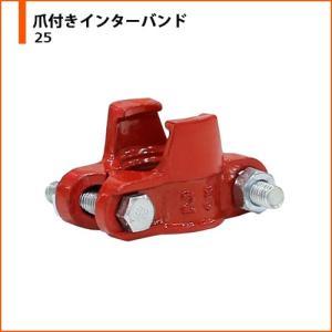 コンプレッサー ブレーカー用 ホース金具 爪付きインターバンド 25|genbaichiba