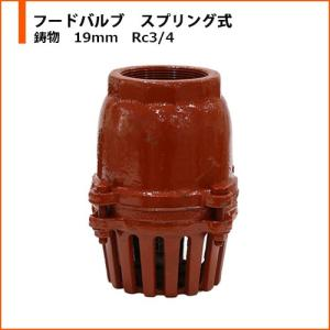 土木用 農業用 排水 継手 フードバルブ FV スプリング式 鋳物 イモノ 19mm Rc3/4|genbaichiba