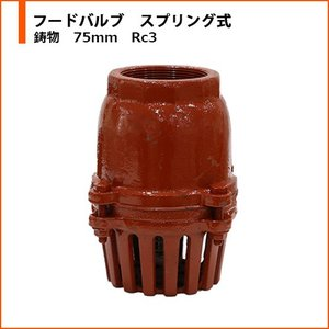 土木用 農業用 排水 継手 フードバルブ FV スプリング式 鋳物 イモノ 75mm Rc3|genbaichiba