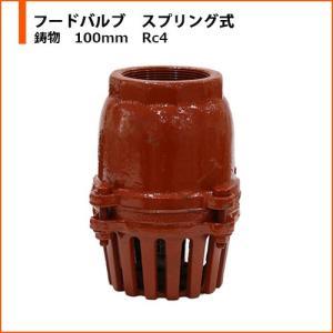 土木用 農業用 排水 継手 フードバルブ FV スプリング式 鋳物 イモノ 100mm Rc4|genbaichiba