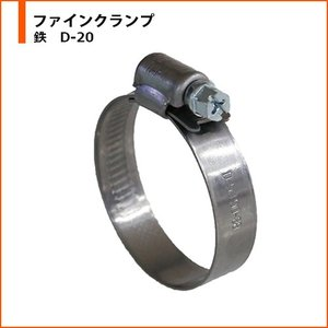 ホースバンド 鉄 締付範囲20-13mm ファインクランプ|genbaichiba