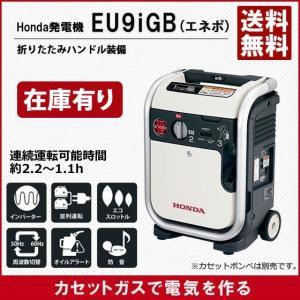 ガス発電機 ガス 発電機 ホンダ エネポ インバーター 家庭用 業務用 非常用|genbaichiba