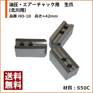 生爪 北川 油圧 エアーチャック用 HO-10 H=42標準 1セット 3個入り 【在庫あり】|genbaichiba