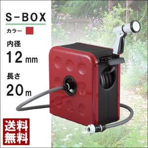 ホースリール おしゃれ 20m 三洋化成 S-BOX リール SBX-Q208R レッド 散水 genbaichiba