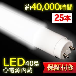 直管 LED ランプ 40形 40w 蛍光灯 天井照明 昼白色 業務用|genbaichiba