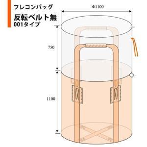フレコンバッグ  1t  反転ベルトなし 丸型 バージン材100%使用 001 (10枚入)|大型土のう コンテナバッグ トン袋 コンテバック 大型土嚢 土のう袋 土嚢袋|genbaichiba