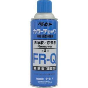 タセト カラーチェック 洗浄液 FR−Q 450型 genbaichiba