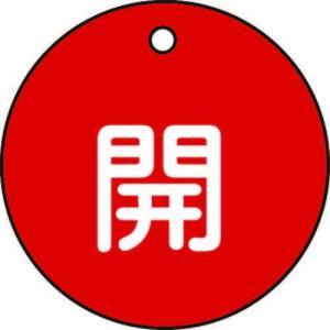 緑十字 バルブ開閉札 開(赤) 50mmΦ 両面表示 PET|genbaichiba