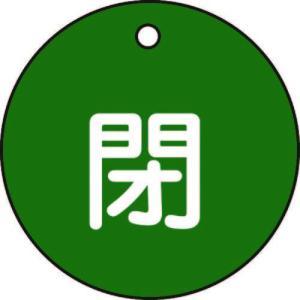緑十字 バルブ開閉札 閉(緑) 50mmΦ 両面表示 PET|genbaichiba