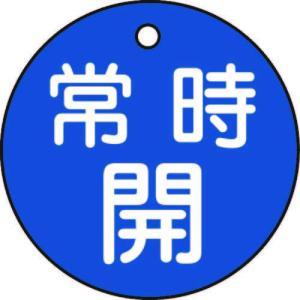 緑十字 バルブ開閉札 常時開(青) 50mmΦ 両面表示 PET|genbaichiba