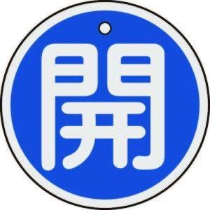 緑十字 バルブ開閉札 開(青) 50mmΦ 両面表示 アルミ製|genbaichiba