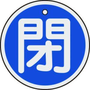 緑十字 バルブ開閉札 閉(青) 50mmΦ 両面表示 アルミ製|genbaichiba