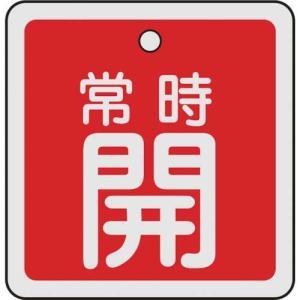 緑十字 バルブ開閉札 常時開(赤) 50×50mm 両面表示 アルミ製|genbaichiba