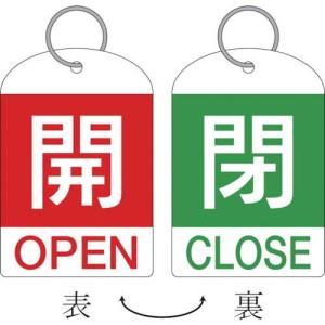 緑十字 バルブ開閉札(2枚1組) 開(赤)⇔閉(緑) 60×40 両面 PET|genbaichiba