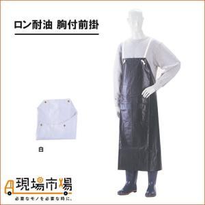弘進ゴム ロン耐油 胸付前掛 白 黒|genbaichiba