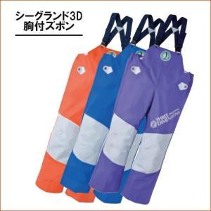 合羽 レインウェア 弘進ゴム シーグランド3D 胸付ズボン オレンジ ブルー パープル genbaichiba