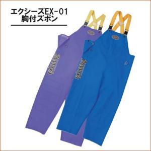 合羽 レインウェア 弘進ゴム エクシーズ EX-01 胸付ズボン パープル ブルー genbaichiba