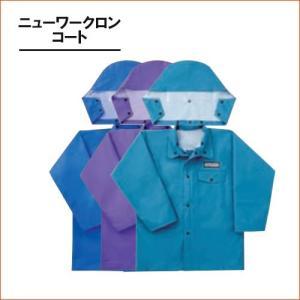 合羽 レインウェア 弘進ゴム ニューワークロン コート ブルー パープル ターコイズ genbaichiba