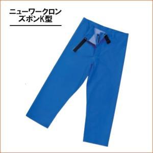 合羽 レインウェア 弘進ゴム ニューワークロン ズボンK型 ブルー genbaichiba