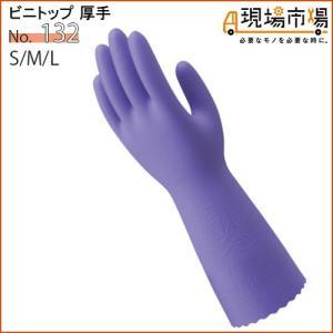手袋 No.132 ビニトップ厚手 ショーワグローブ S M L 10双入 バイオレット 塩化ビニール|genbaichiba