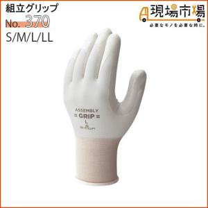 手袋 No.370 組立グリップ 背抜き手袋 ショーワグローブ S M L LL 10双入 グレー|genbaichiba