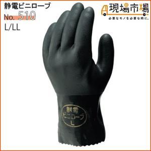 手袋 No.510 制電ビニローブ 裏布付  ショーワグローブ L LL 10双入 ブラック 静電気...