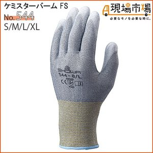 ショーワグローブ No.544 ケミスターパームFS 耐切創手袋 S M L XL 10双 グレー ポリウレタン|genbaichiba