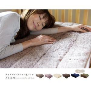 マイクロミンクファー敷パッド ナチュラル セミダブルサイズ cl-mfsk12205  /寝具/布団/掛け/敷き/パッド/ぐっすり/|genco1