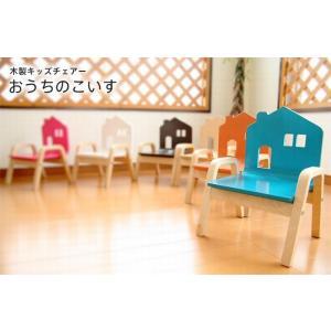 キッズチェアー おうちのこいす 木製  cl-onhc-00...