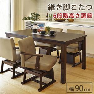 ダイニングコタツ KOT-7310DBR-960 ダークブラウン hag-5093950s1  /テーブル/Table/天板/ genco1