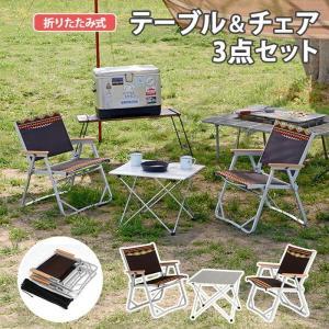 アウトドア テーブルチェアセット 3点セット 専用バッグ付き hag-lgs-4223s|genco1