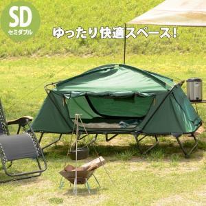キャンピングベッド セミダブルサイズ 専用バッグ付き アウトドア hag-ltb-4176sd|genco1