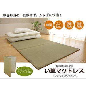 日本製 折りたたみ マットレス い草マットレス セミダブル約120×210cm ike-4845223s2 genco1