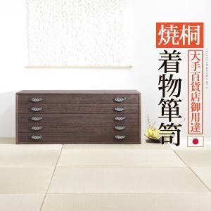 焼桐着物箪笥 5段 桔梗(ききょう) mu-12400007  /収納/ラック/棚/突っ張り/ツッパリ/木製/段/アクリル/ガラス/木製/段/天板/|genco1