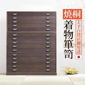 焼桐着物箪笥 15段 桔梗(ききょう) mu-12400009  /収納/ラック/棚/突っ張り/ツッパリ/木製/段/アクリル/ガラス/木製/段/天板/|genco1