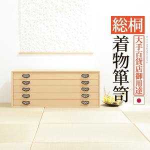 総桐着物箪笥 5段 琴月(きんげつ) mu-12400010  /収納/ラック/棚/突っ張り/ツッパリ/木製/段/アクリル/ガラス/木製/段/天板/|genco1
