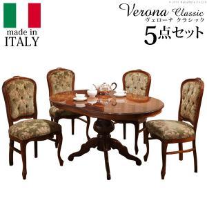ヴェローナ クラシック ダイニング5点セット (テーブル幅135cm+金華山チェア4脚)  mu-42200131  /テーブル/Table/天板/ genco1