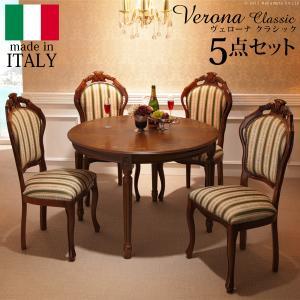 ヴェローナ クラシック ダイニング5点セット (テーブル幅110cm+チェア4脚)  mu-42200132  /テーブル/Table/天板/ genco1