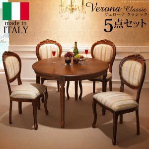 ヴェローナ クラシック ダイニング5点セット (テーブル幅110cm+チェア4脚)  mu-42200134  /テーブル/Table/天板/ genco1