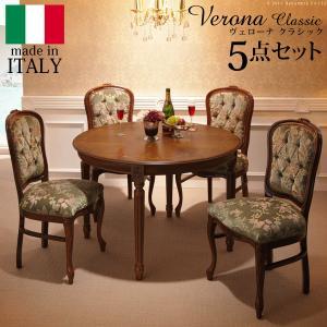 ヴェローナ クラシック ダイニング5点セット (テーブル幅110cm+金華山チェア4脚)  mu-42200137  /テーブル/Table/天板/ genco1
